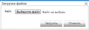 Окно «Загрузка файла»