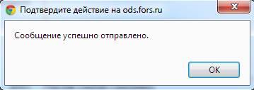 Сообщение об успешной отправке сообщения в техническую поддержку