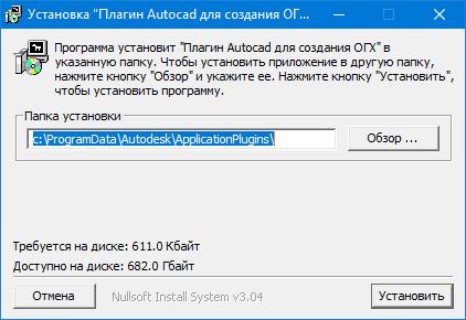 Стартовое окно мастера установки плагина oghcreate_plugin