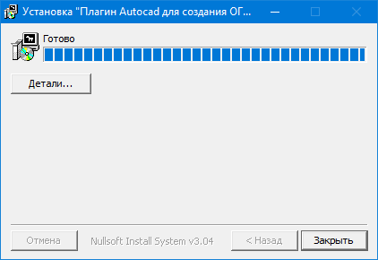 Окно завершения установки плагина oghcreate_plugin