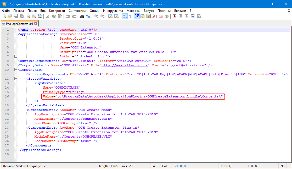 Файл-описание плагина oghcreate_plugin
