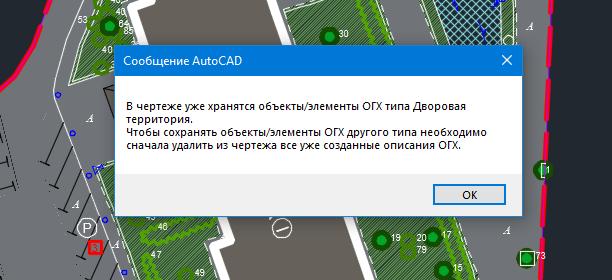 Пример попытки создания ОО в файле с описание ДТ