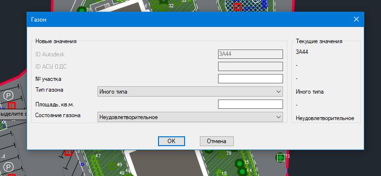 Отображение окна редактирования ОГХ при повторном выборе графического объекта, для которого перед этим был создан ОГХ типа «Газон»