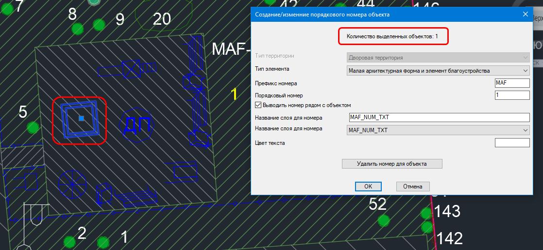 Выбор одного объекта для автонумерации. Выбран элементы типа МАФ «Песочница». В окне автонумерации отображается количество выбранных объектов