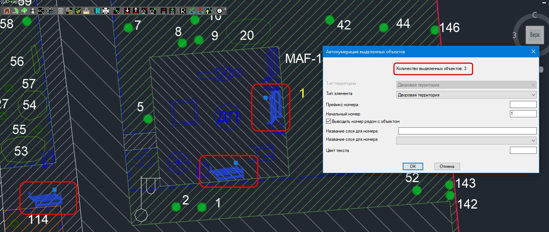 Выбор нескольких объектов для автонумерации. Выбраны элементы типа МАФ «Скамейка». В окне автонумерации отображается количество выбранных объектов