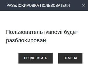 Окно подтверждения разблокировки пользователя