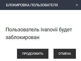 Окно подтверждения блокировки пользователя