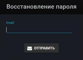 Окно «Восстановление пароля». Поле для ввода адреса электронной почты