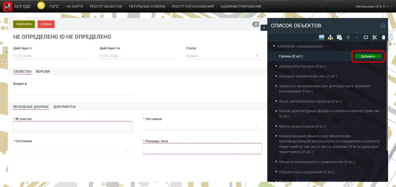 Экранная форма отображения списка инвентаризационных единиц для создаваемого ОГХ. Кнопка «Добавить»